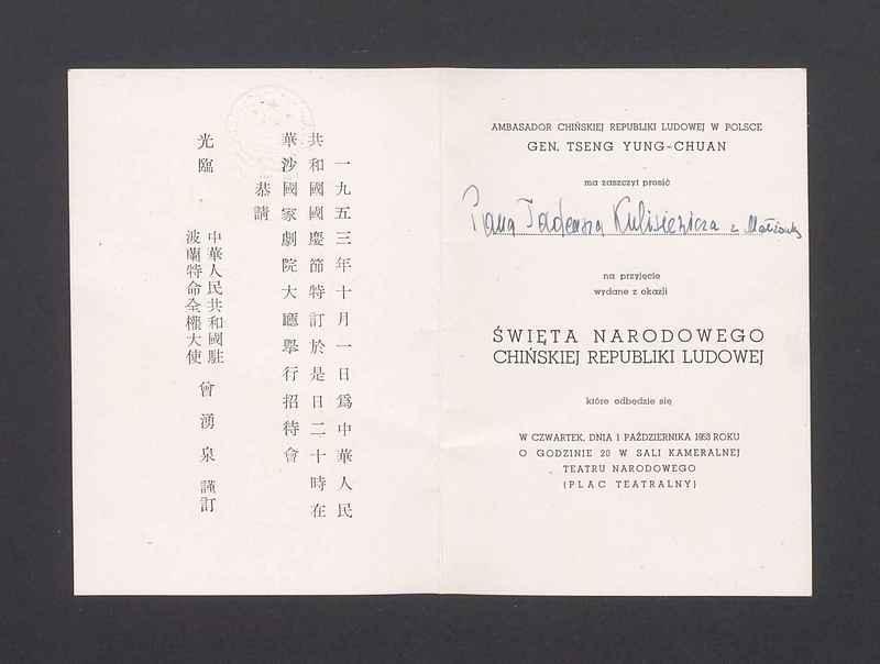 Zaproszenie na przyjęcie z okazji Święta Narodowego Chińskiej Republiki Ludowej